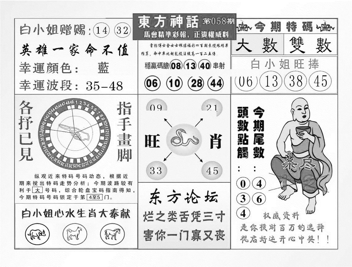 058期东方神话(黑白)