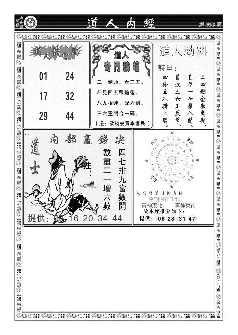 058期道人内经(黑白)
