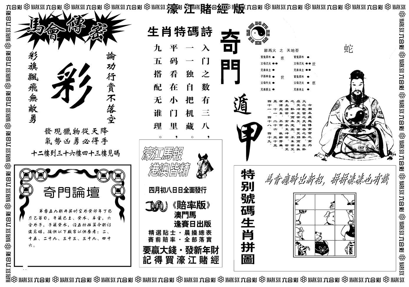 059期老濠江堵经B(黑白)