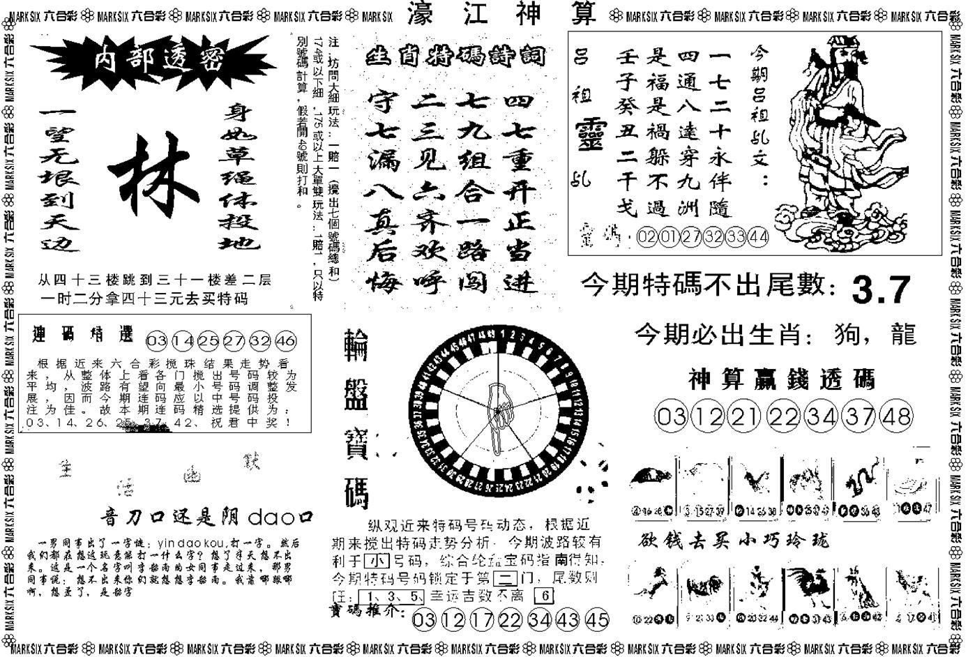 059期濠江神算B(黑白)