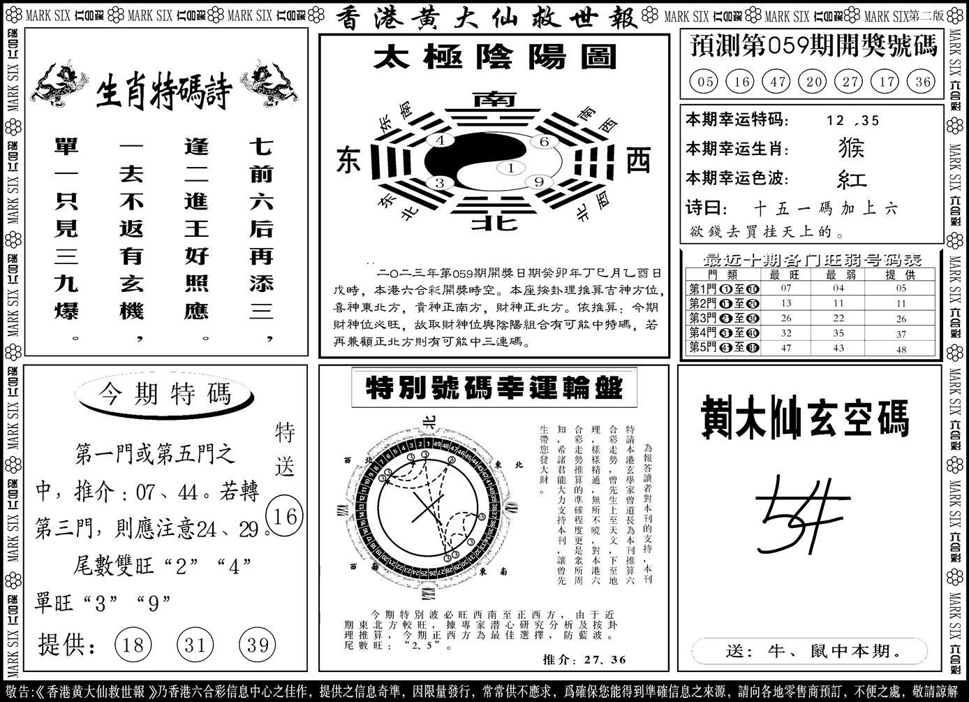 059期香港黄大仙B(黑白)