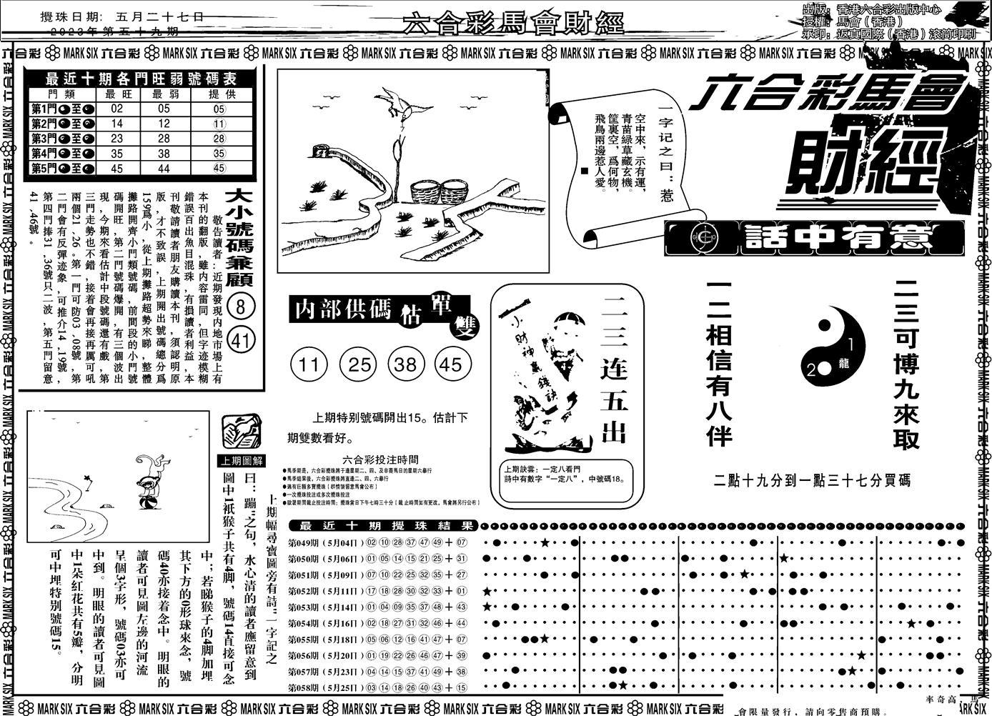 059期马会财经A(黑白)
