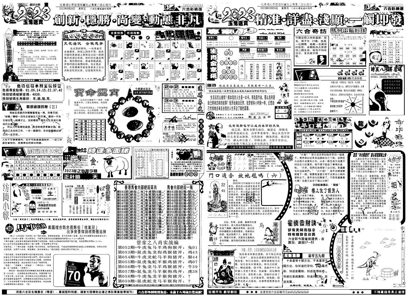 059期六合精选B(黑白)