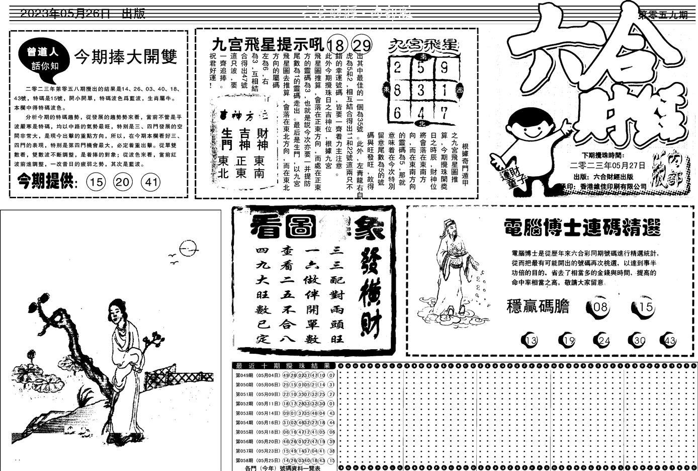 059期中财经A(黑白)