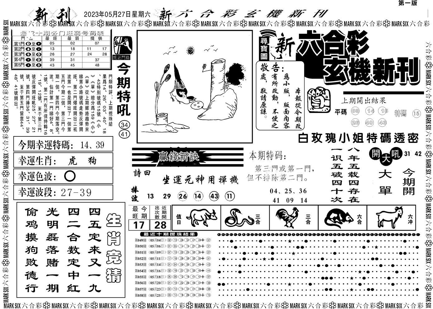 059期玄机新刊A(黑白)