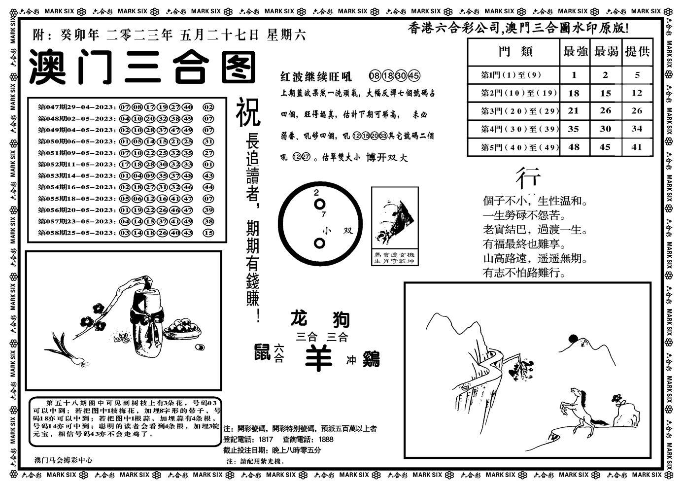 059期澳门三合(正版)(黑白)