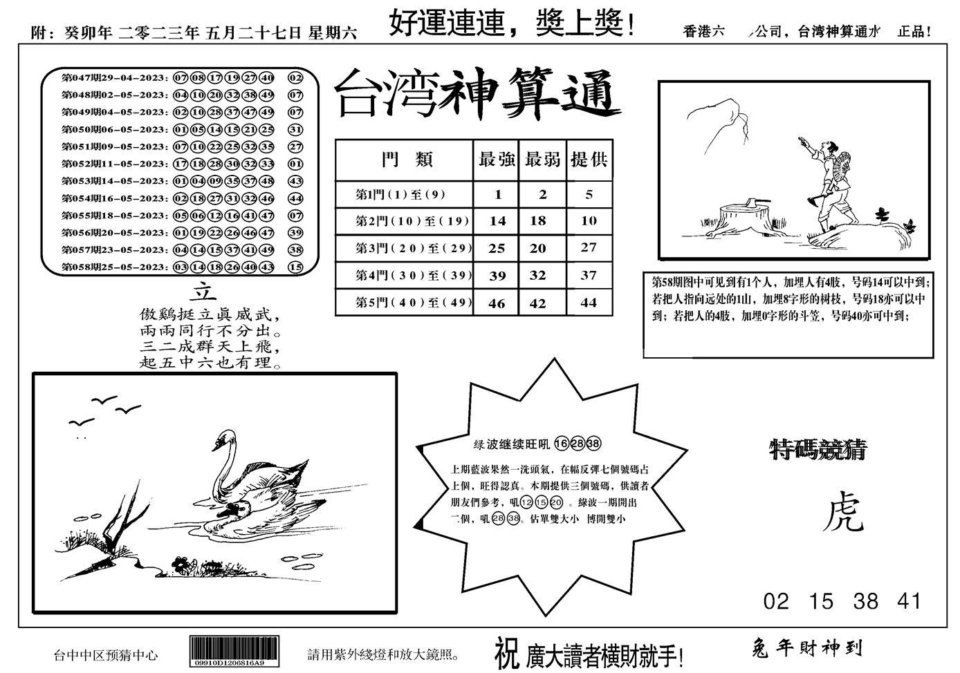 059期台湾神算(正版)(黑白)
