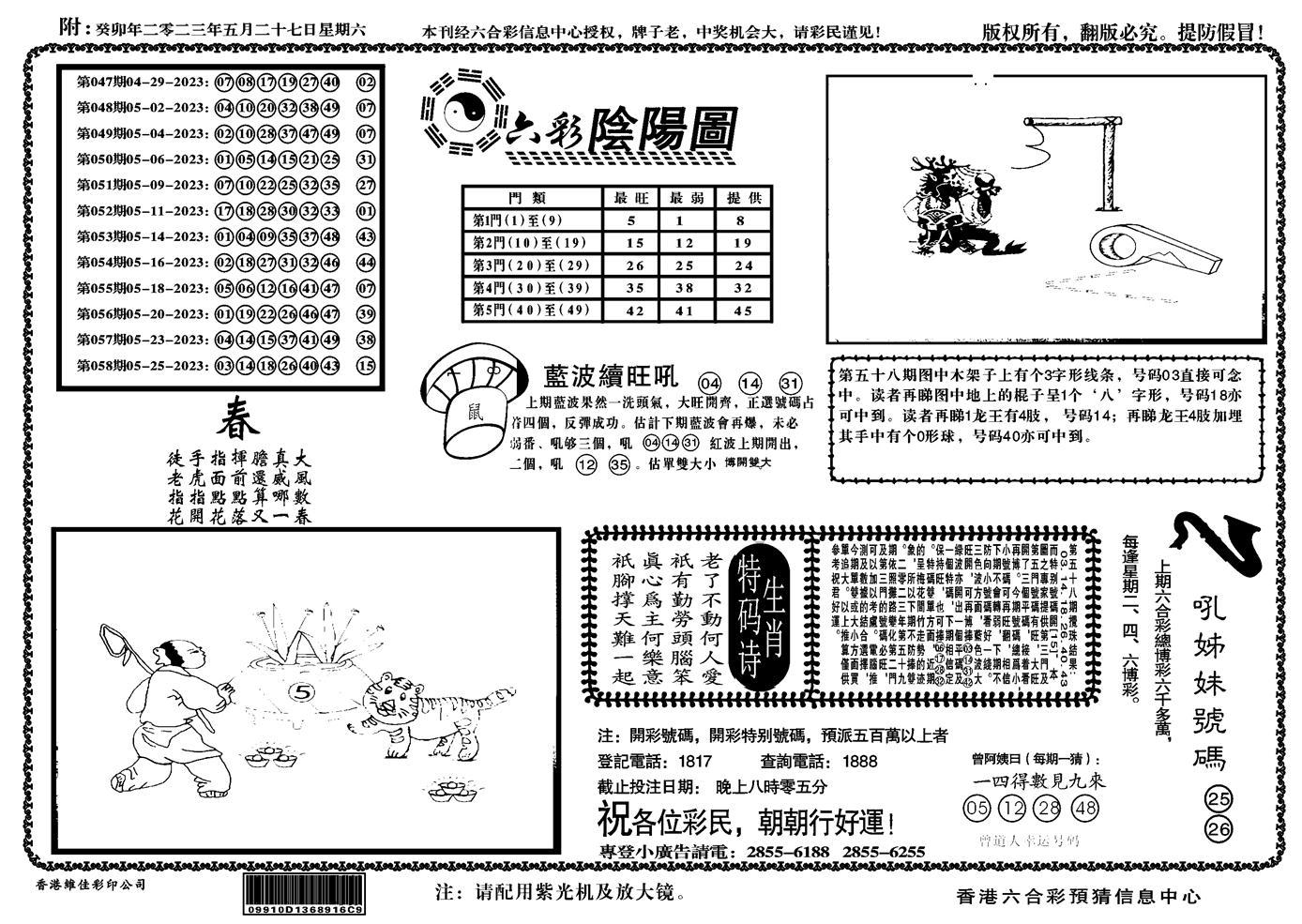 059期六彩阴阳(正版)(黑白)