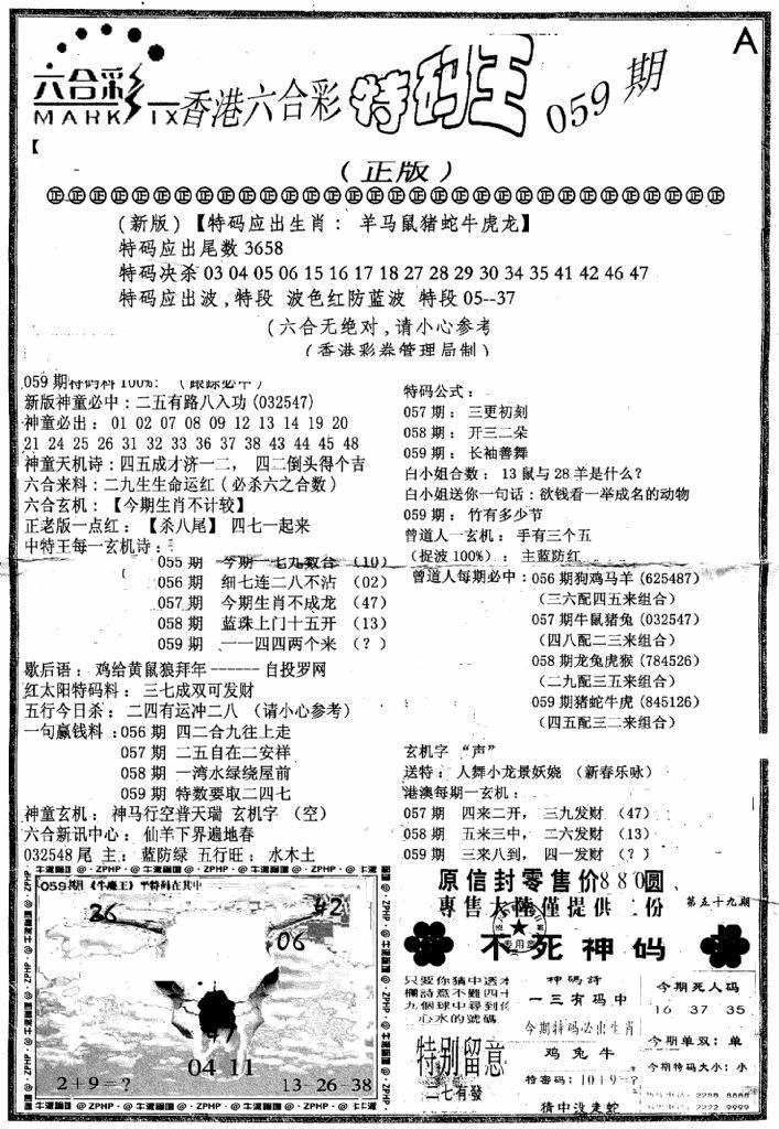 059期六合乾坤A(黑白)