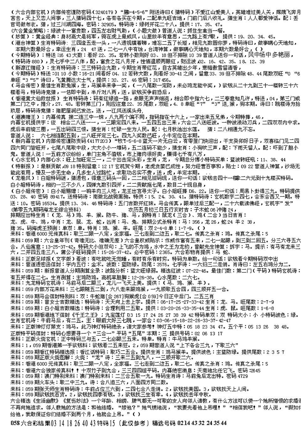 059期最老版综合资料B(黑白)