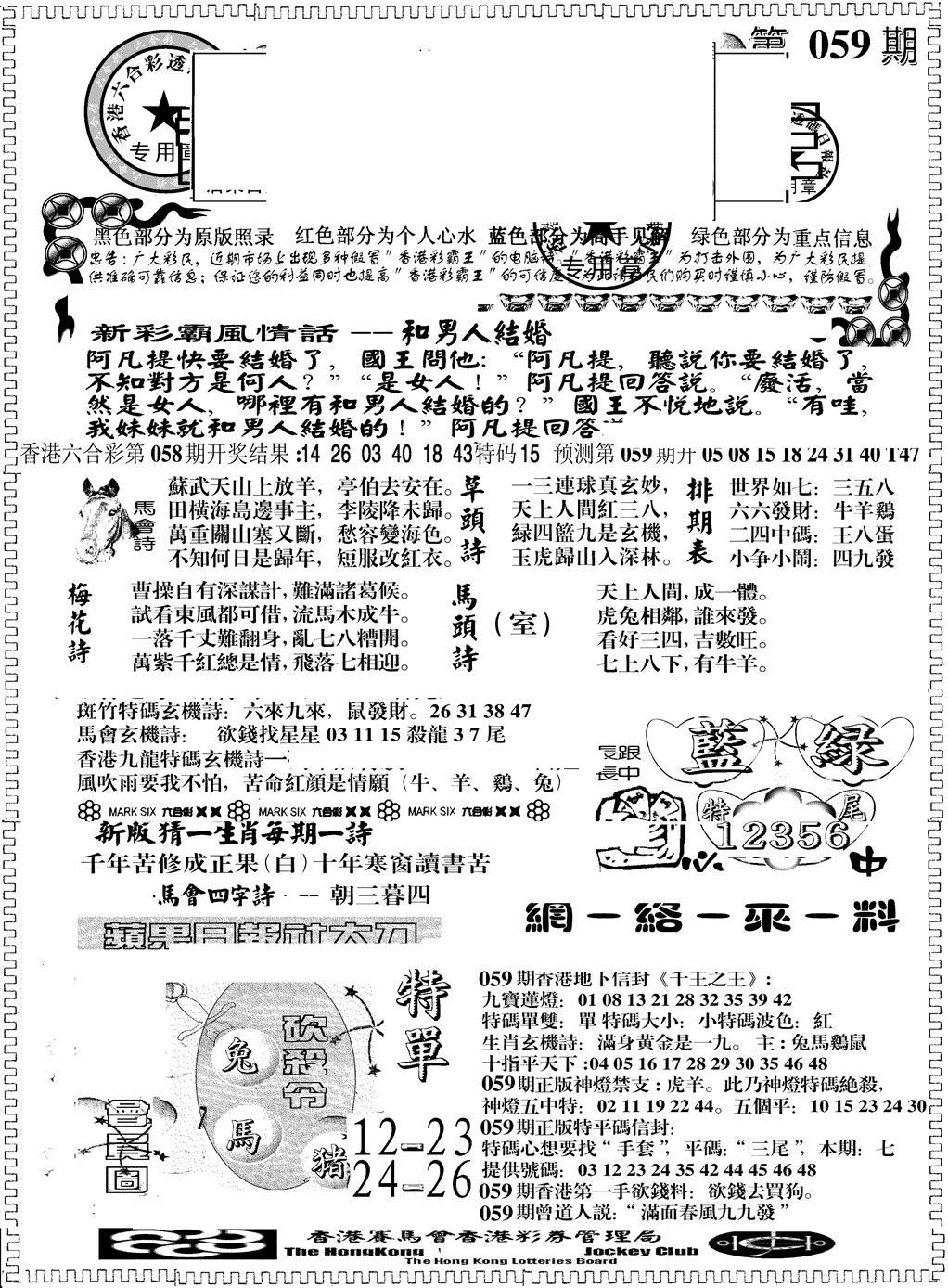 059期彩霸王综合A(黑白)
