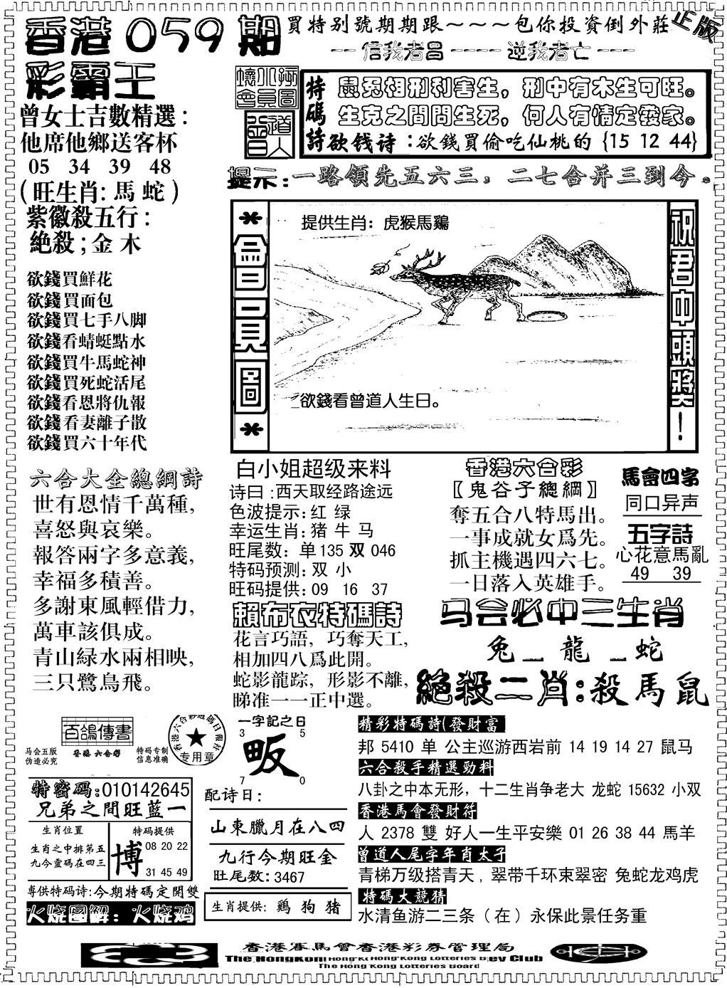 059期另版新版彩霸王B(黑白)