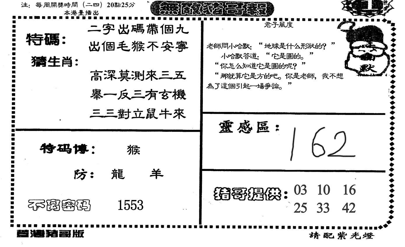 059期无敌猪哥-1(黑白)