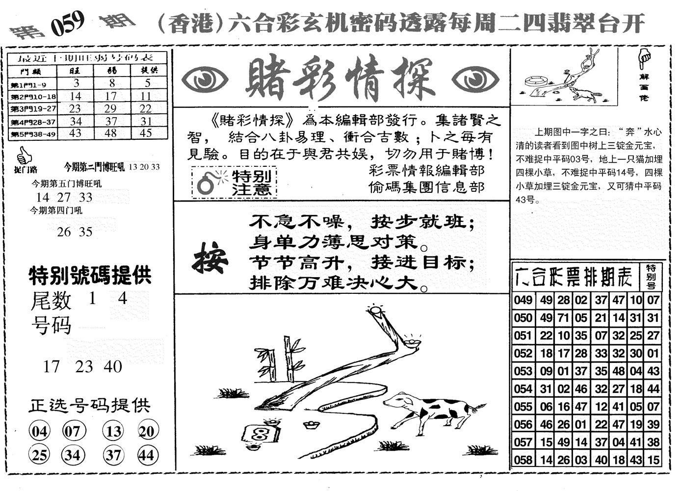 059期堵彩情探(黑白)