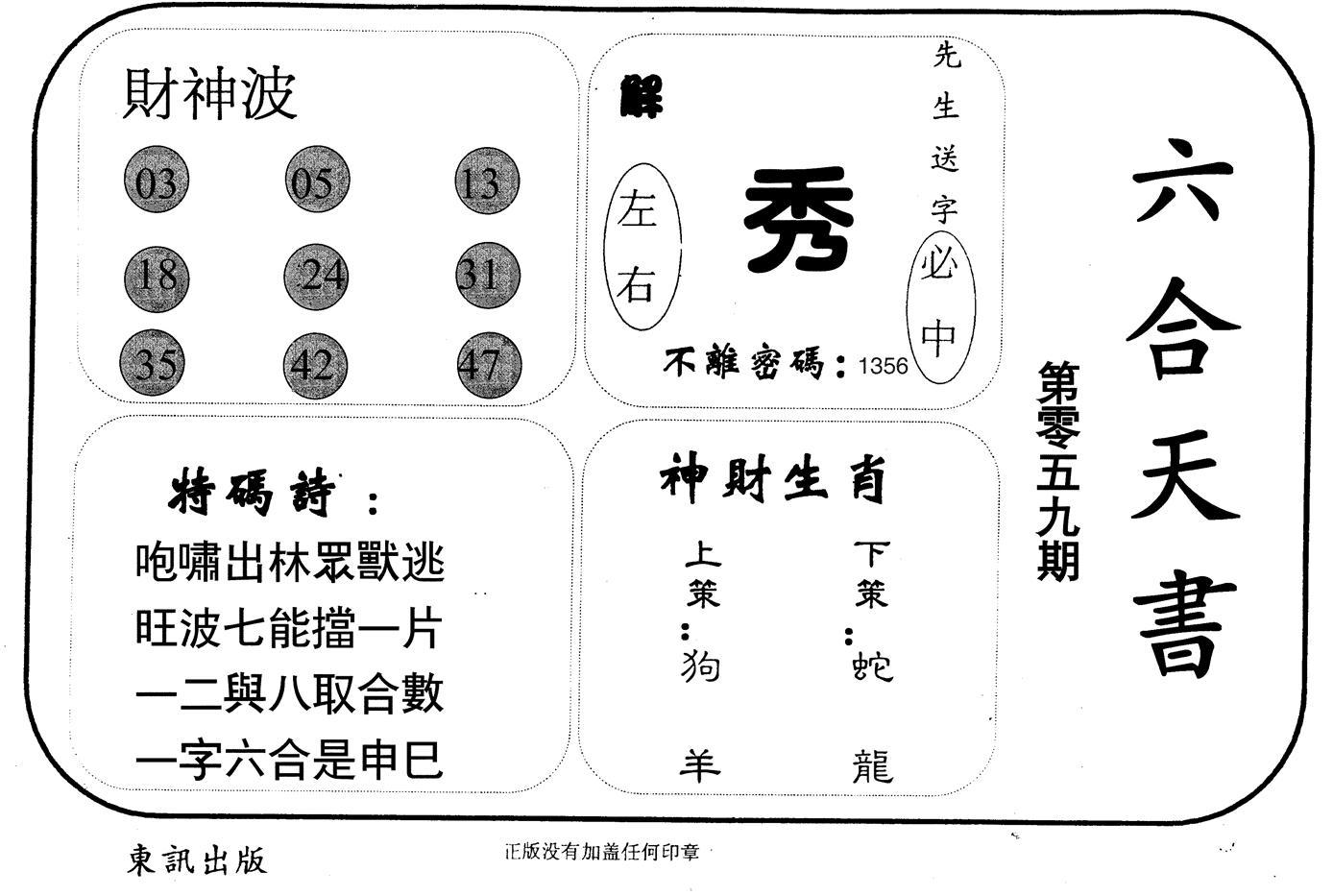 059期六合天书(黑白)