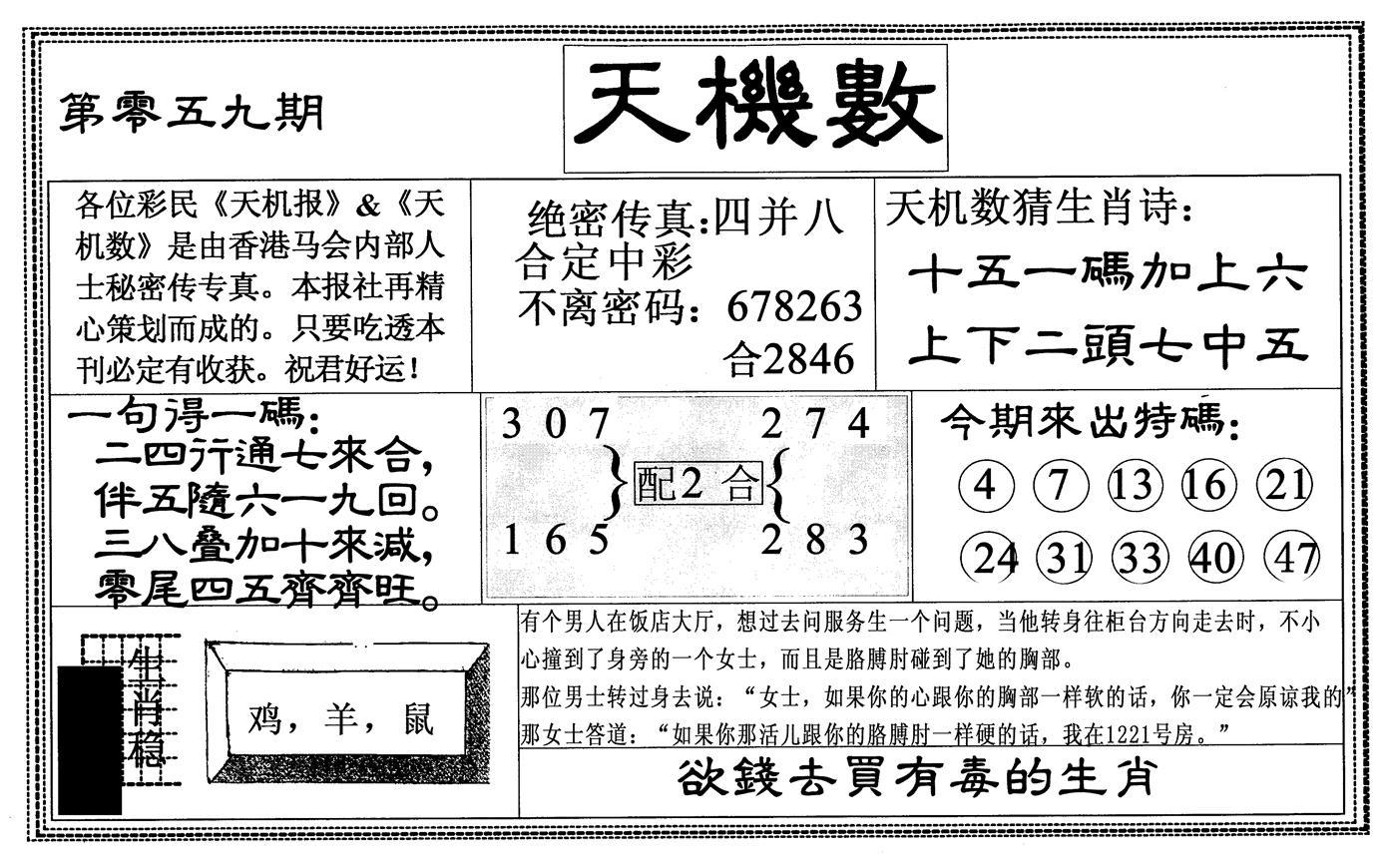 059期天机数(黑白)