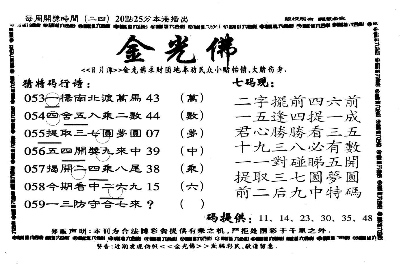 059期新金光佛(黑白)