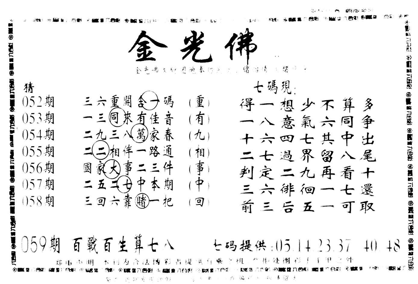 059期老金光佛(黑白)