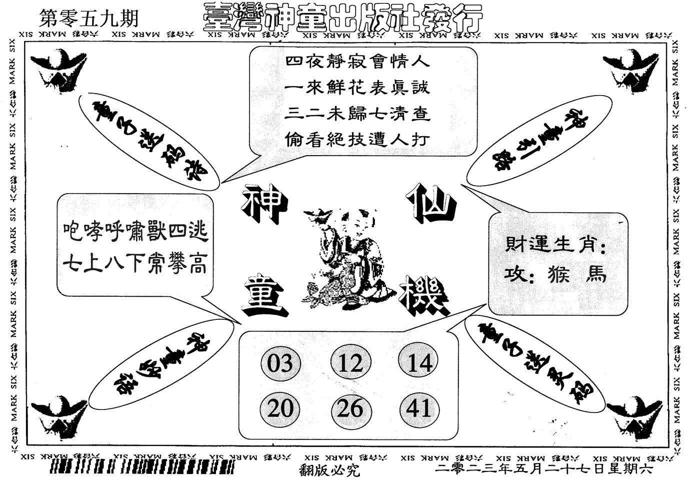 059期神童仙机(黑白)