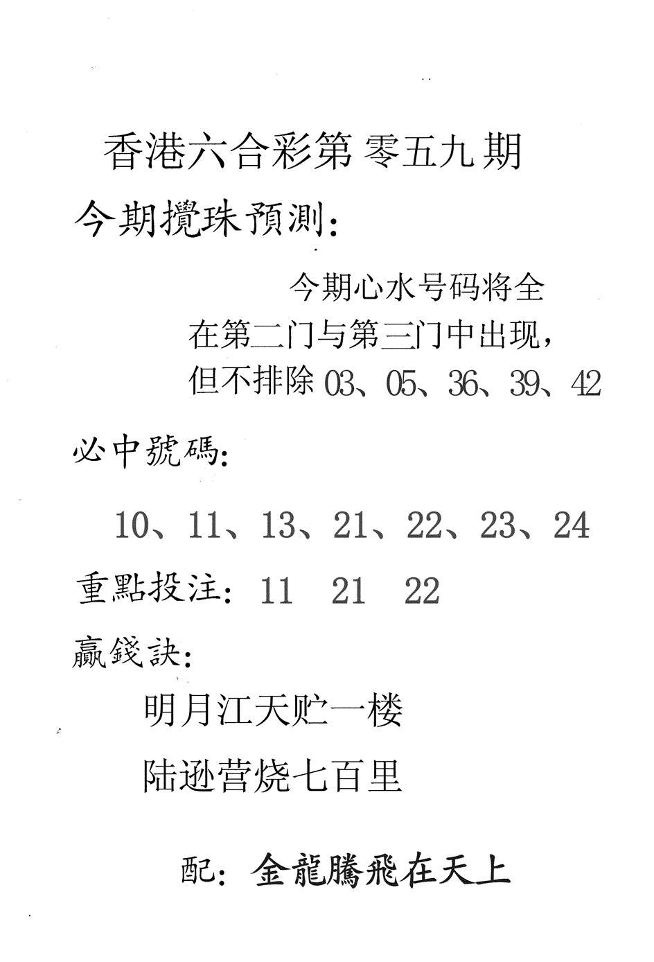 059期香港预测(黑白)