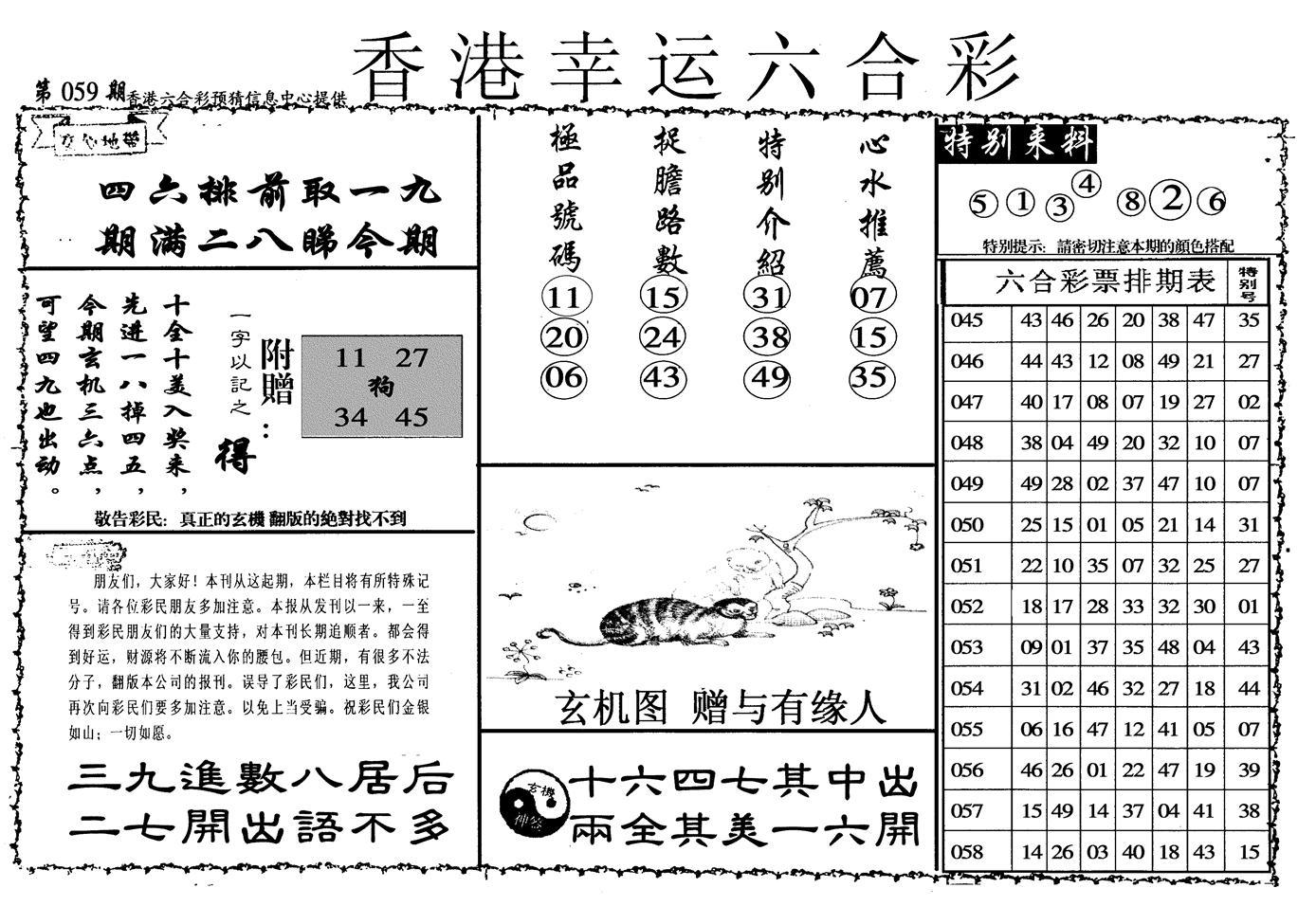 059期幸运六合彩(信封)(黑白)