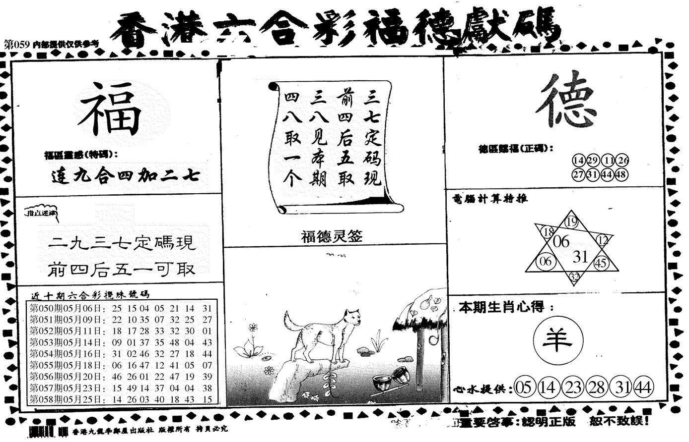 059期德福献码信封(黑白)