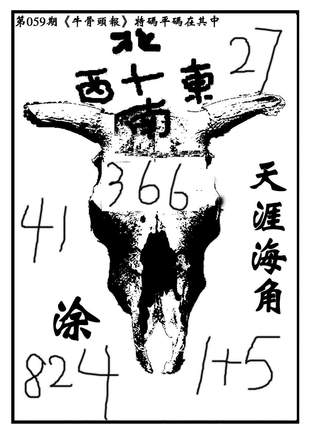 059期牛头报(黑白)