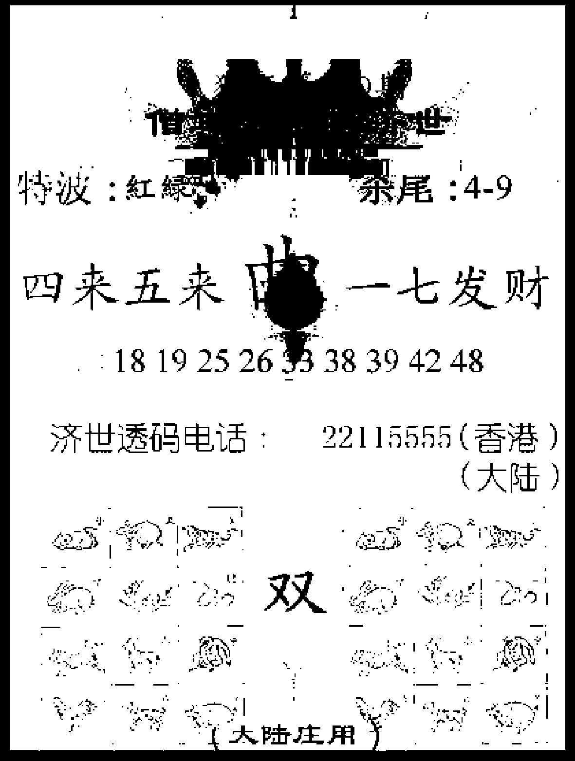 059期金身救世报(黑白)