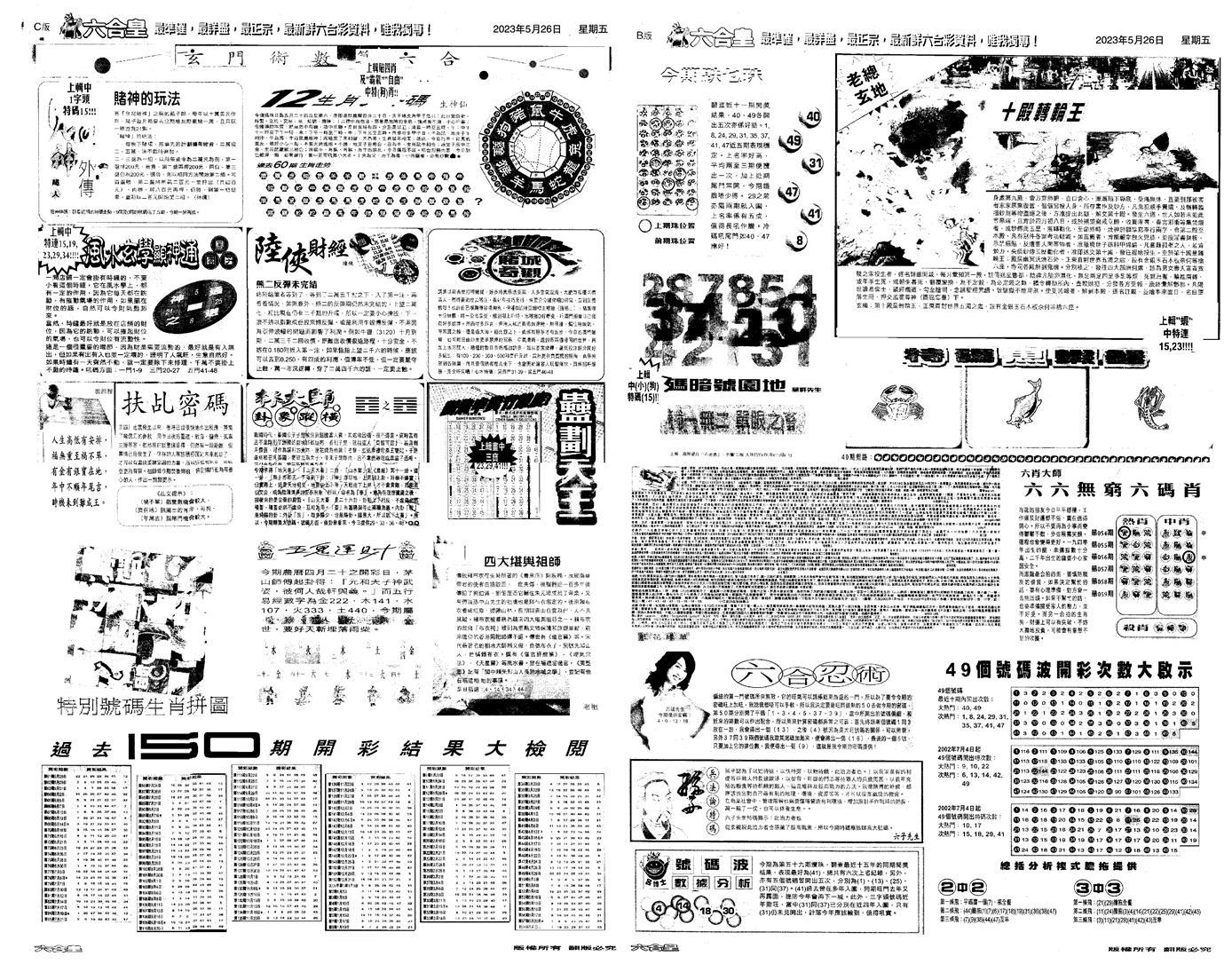 059期大版六合皇B(黑白)