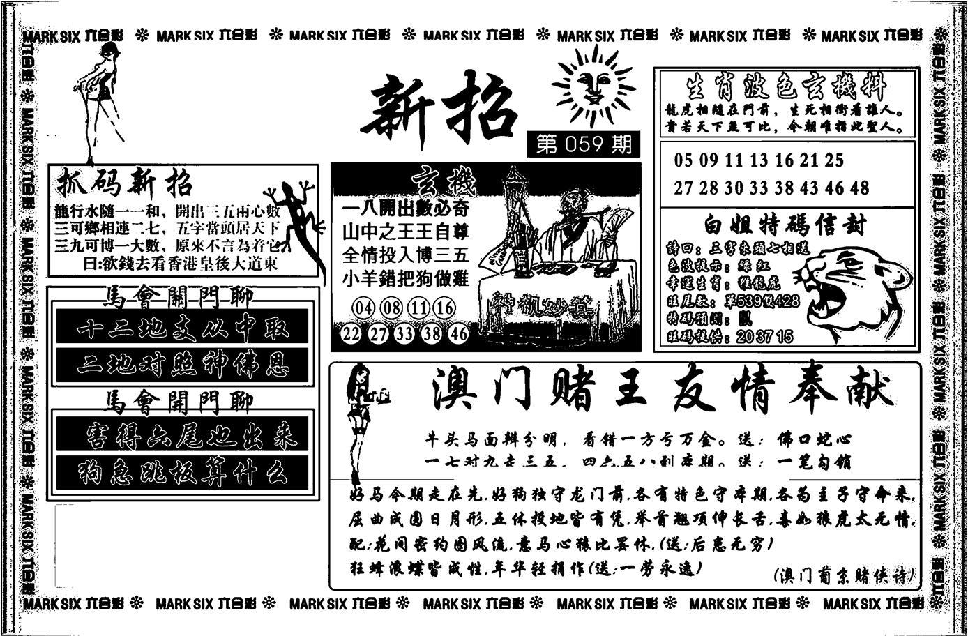 059期诸葛新招(黑白)