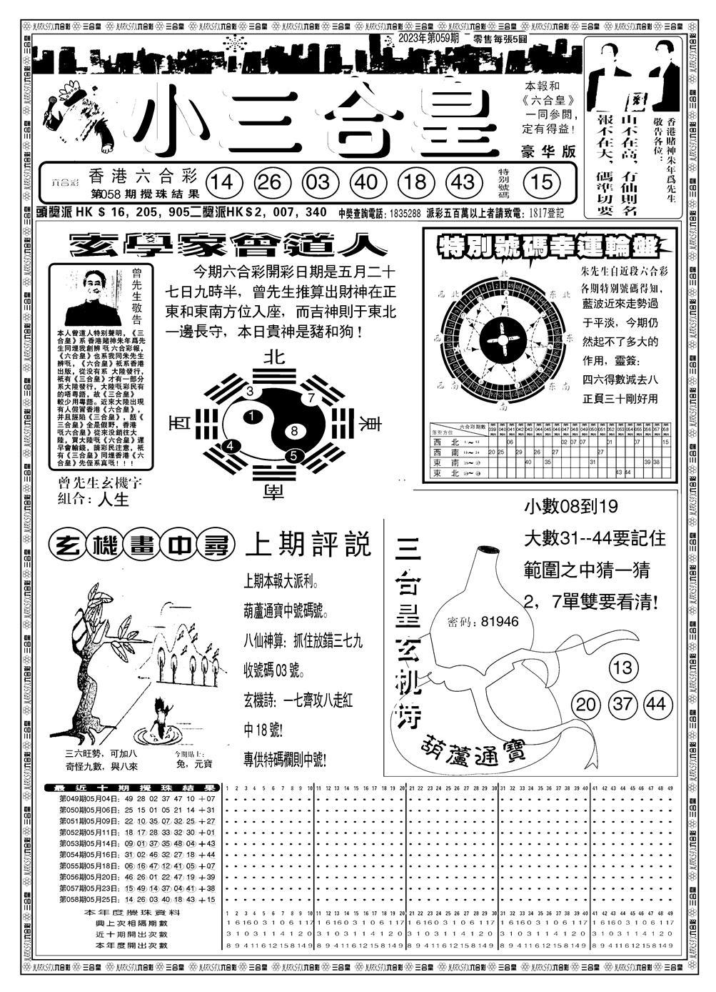 059期中版三合皇A(黑白)