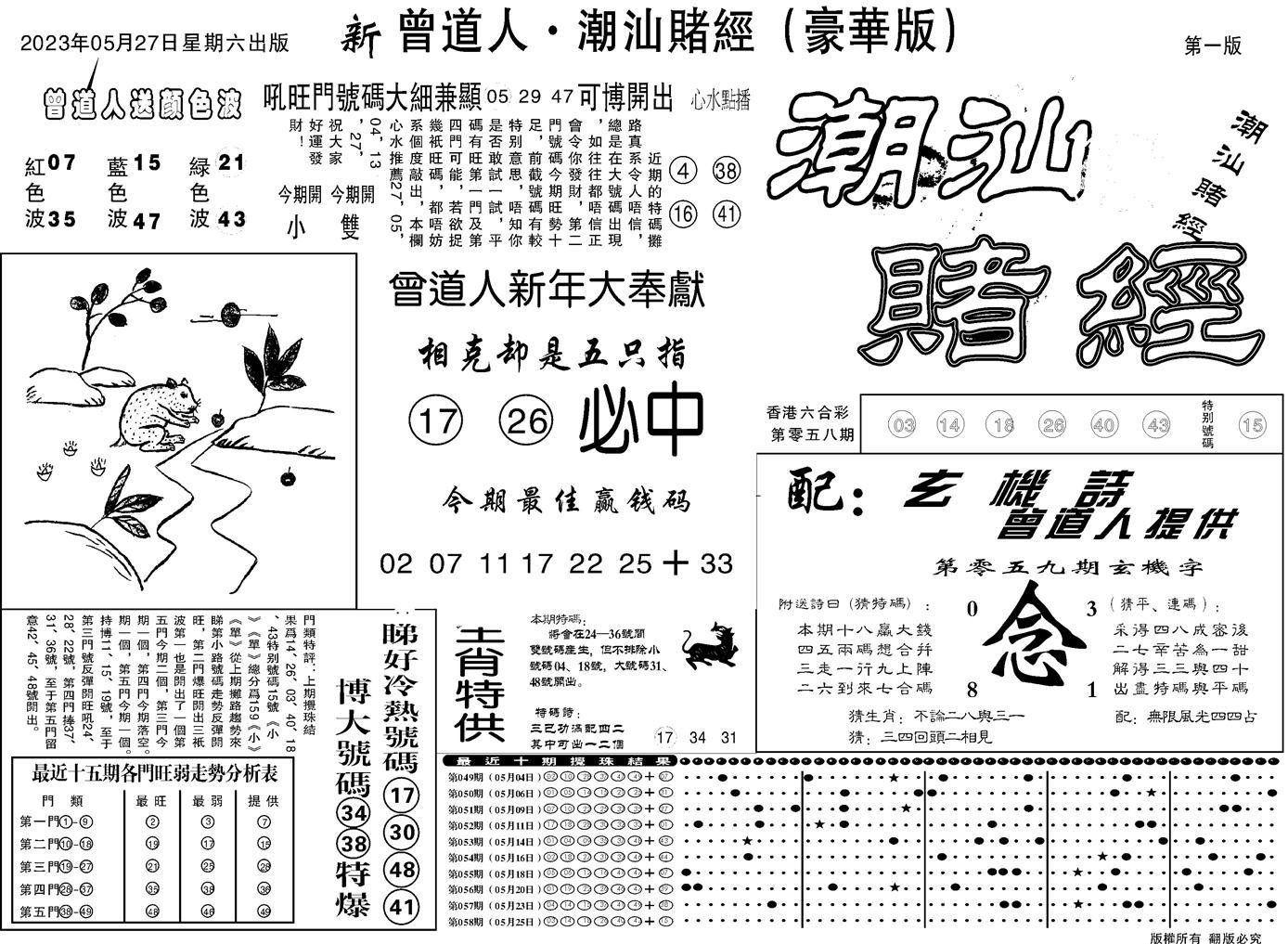 059期潮汕赌经濠华版A(黑白)
