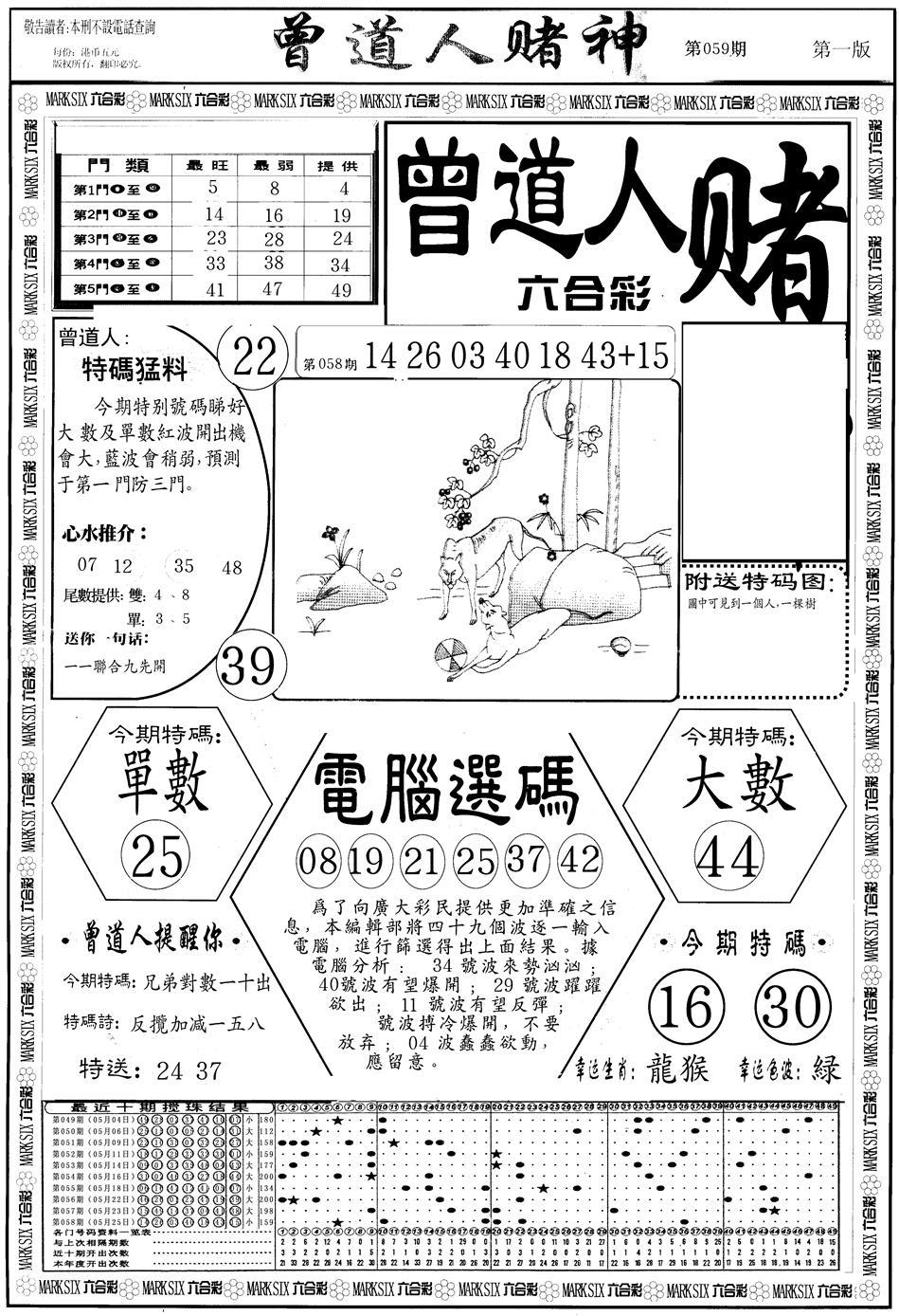 059期曾道人赌神A(黑白)