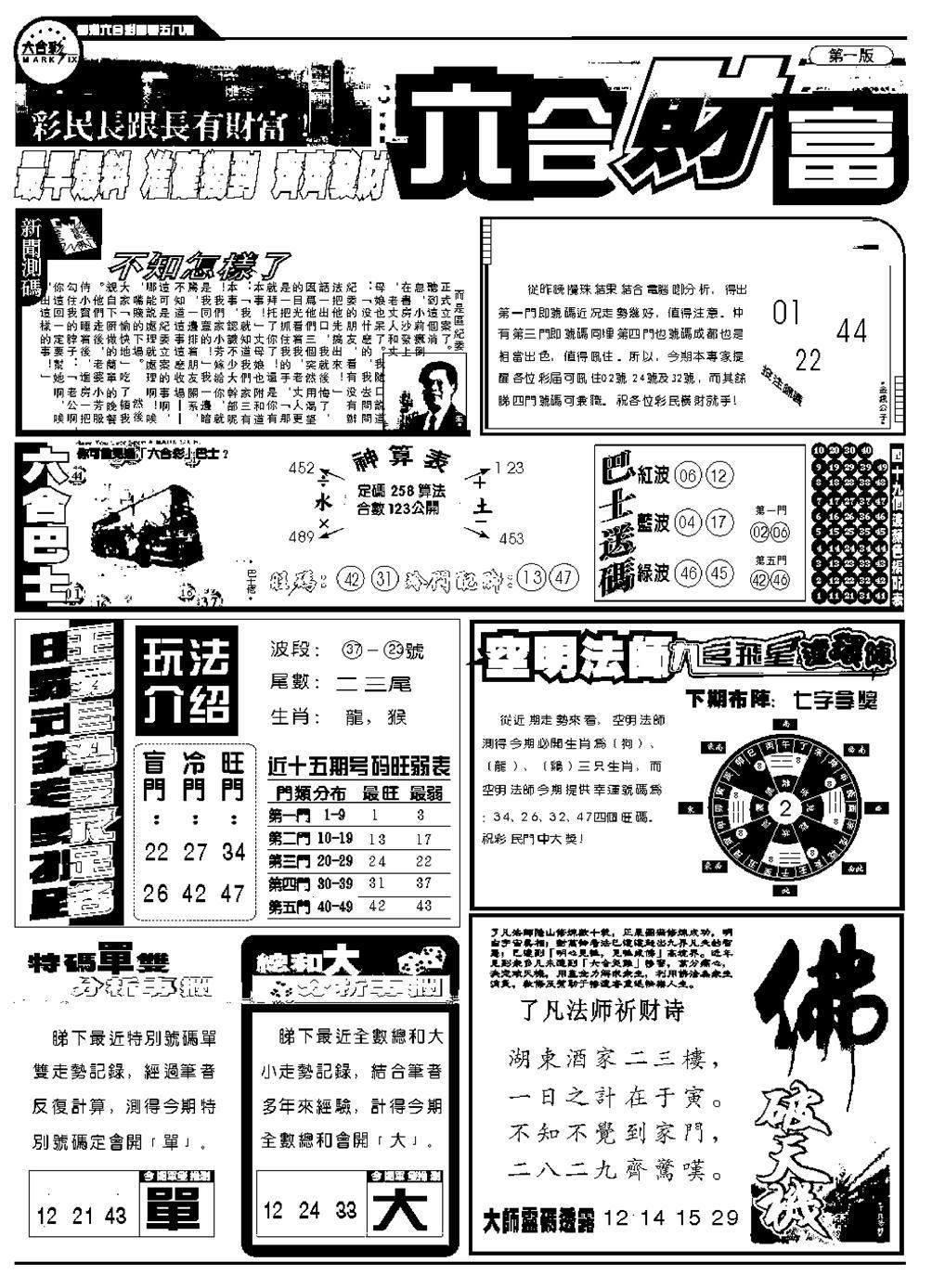 059期六合财富A(黑白)