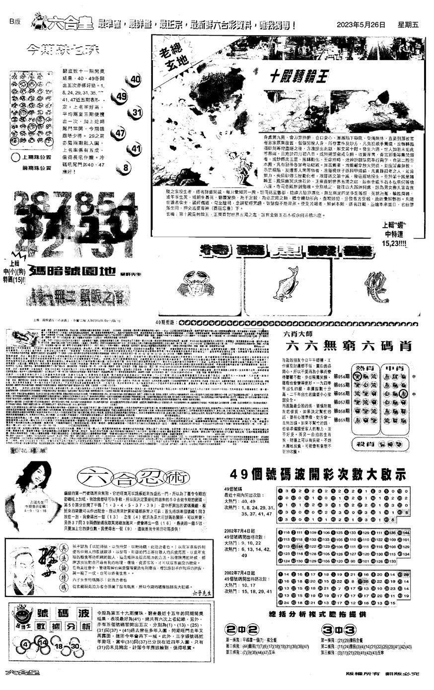 059期大版六合皇D(黑白)