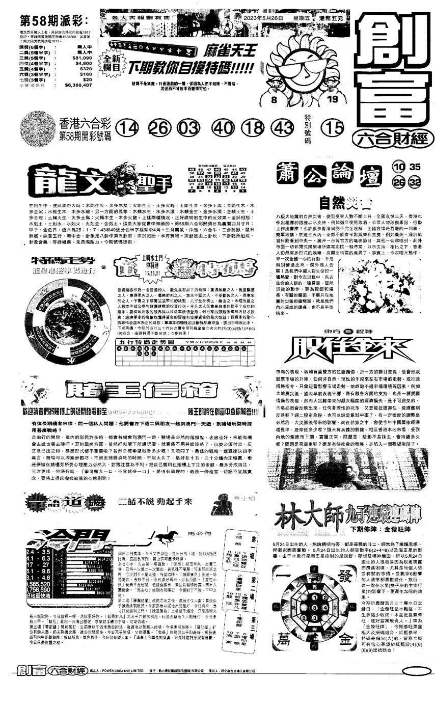 059期大版创富A(黑白)