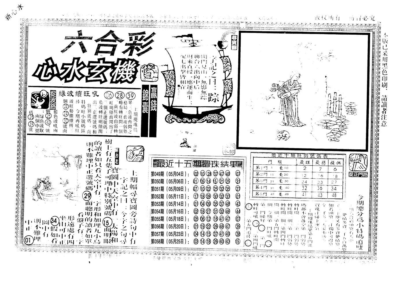 059期老版心水玄机(黑白)