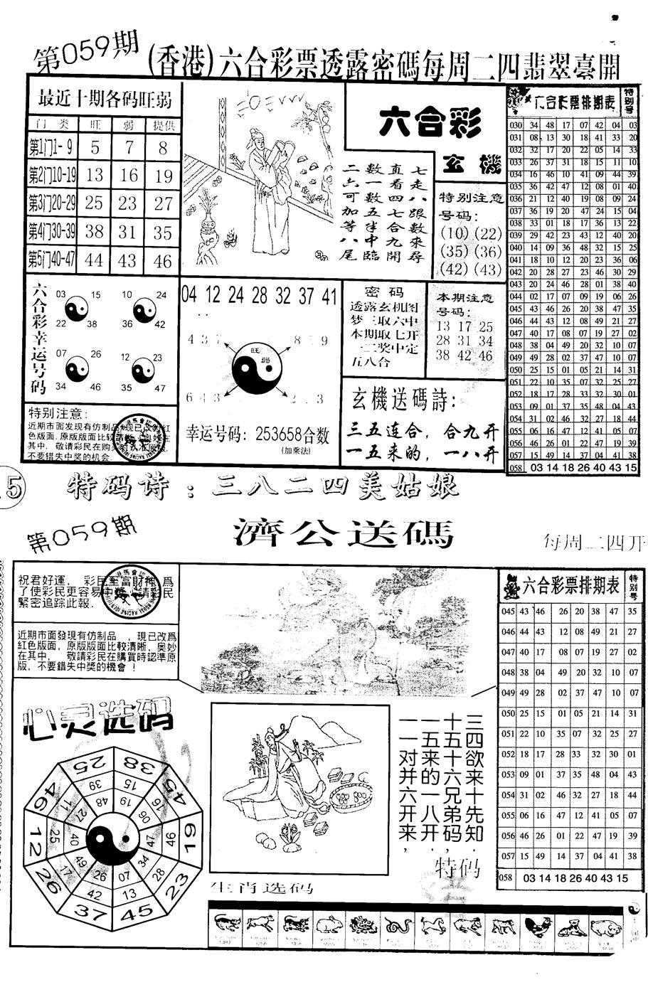 059期中版小四合B(黑白)