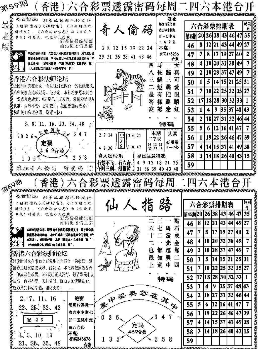 059期老板小四合A(黑白)