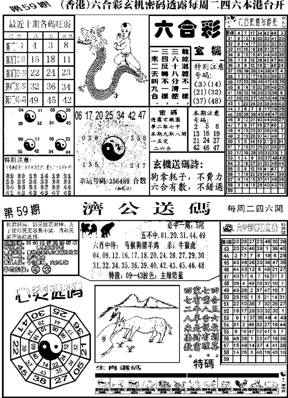 059期老板小四合B(黑白)