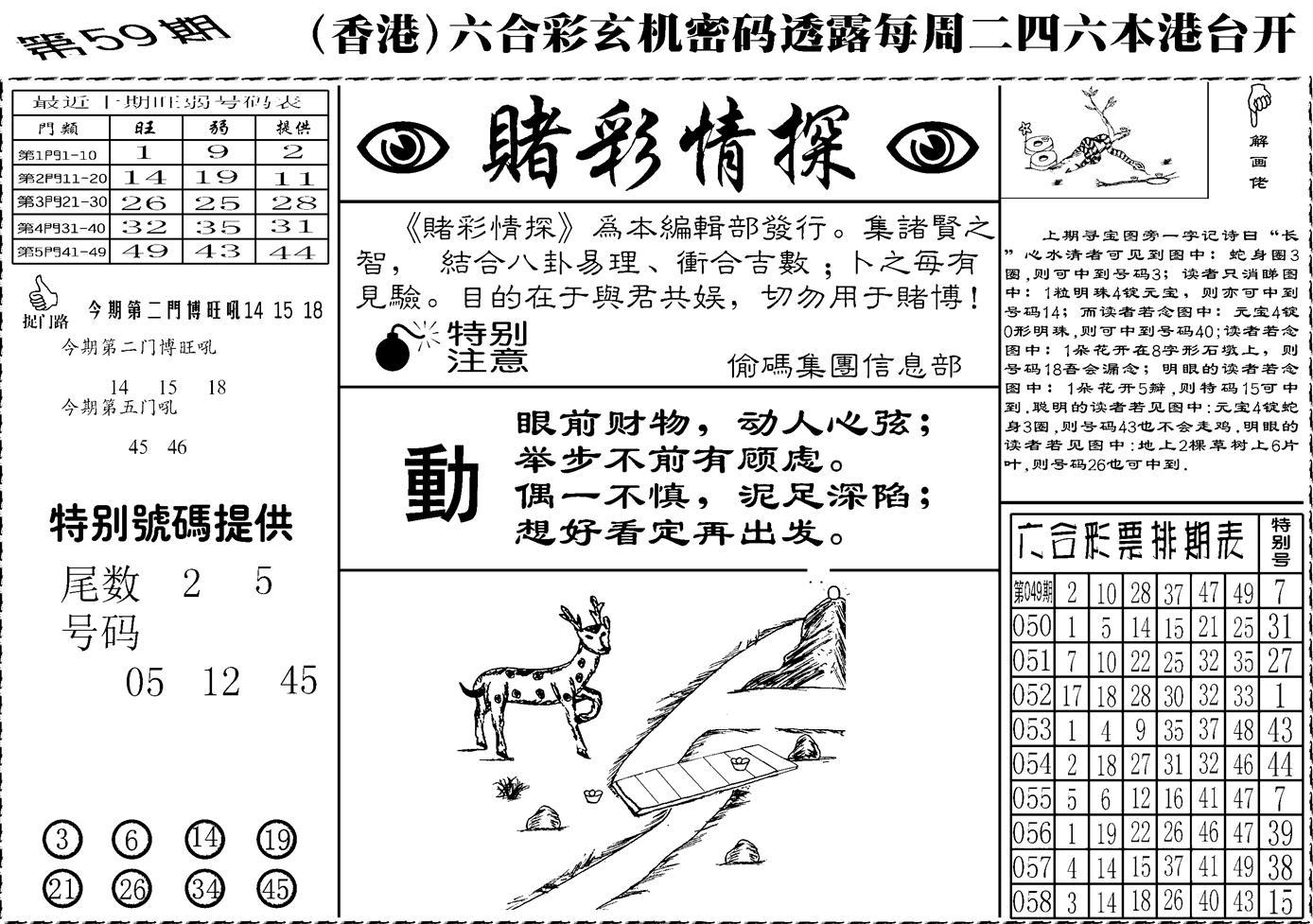 059期老版赌彩情探(黑白)