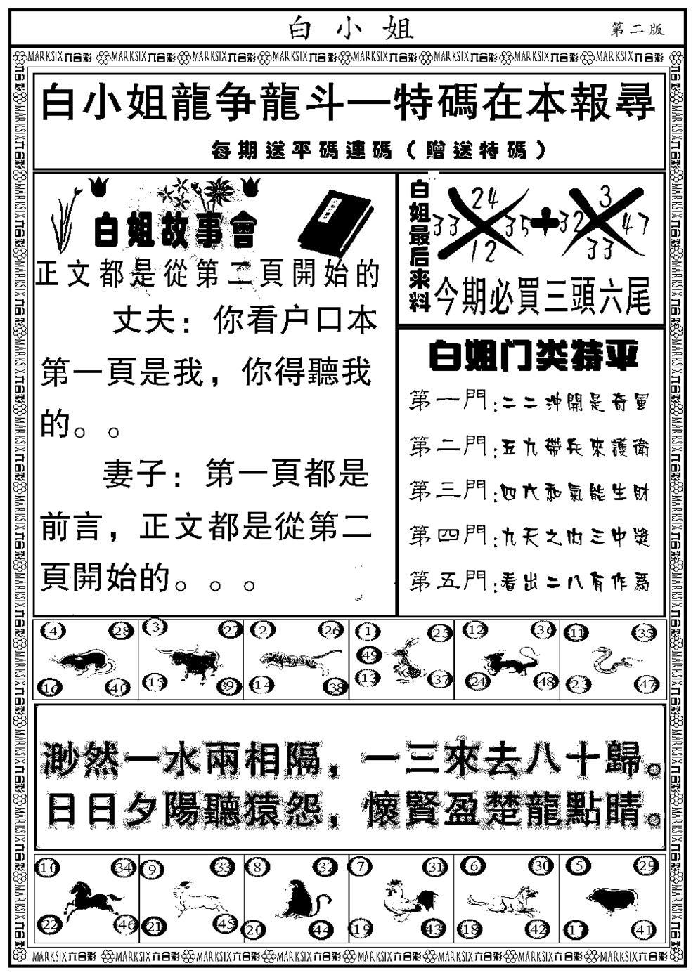 059期白小姐龙虎斗B(黑白)