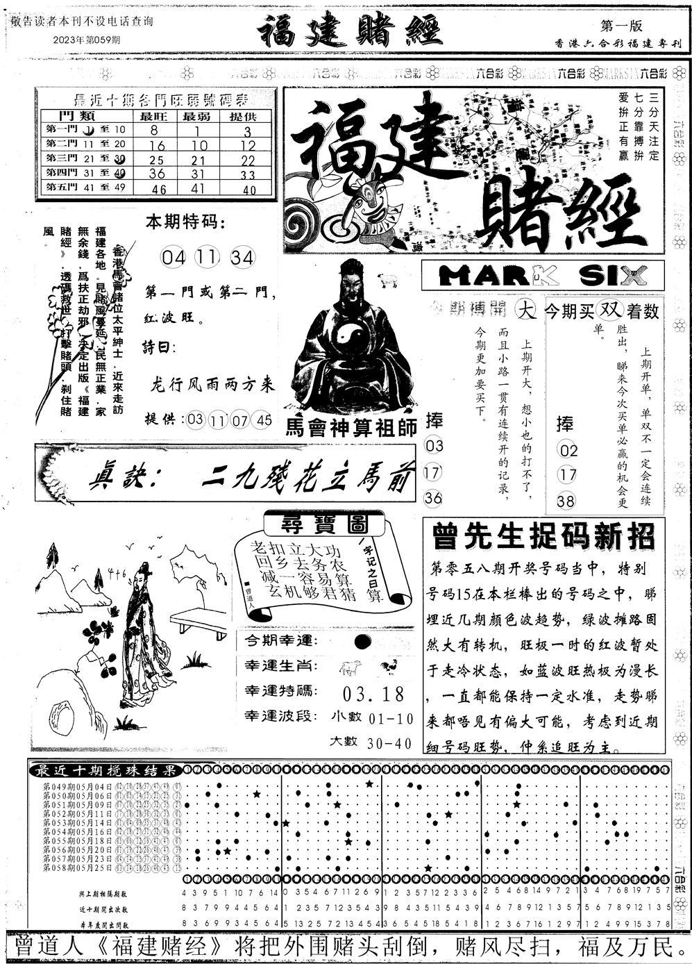 059期福建赌经A(黑白)