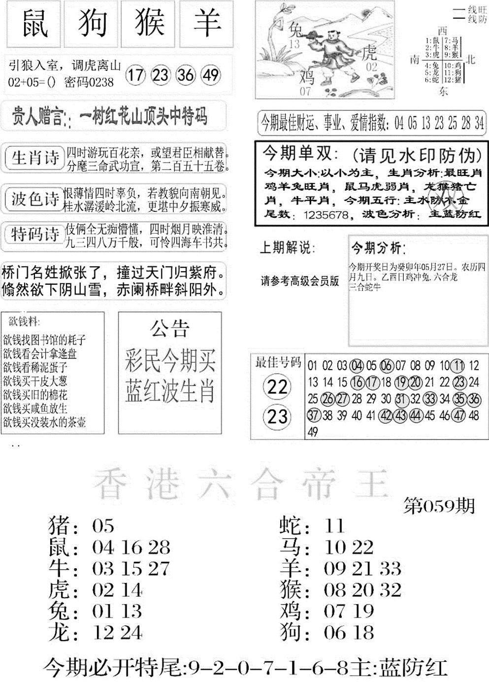 059期金凤凰A(黑白)