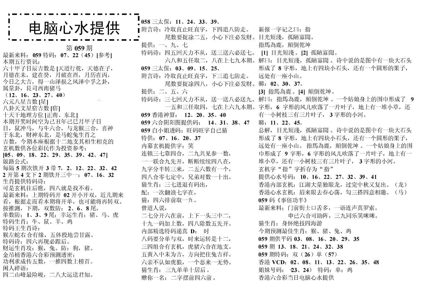 059期电脑心水(黑白)