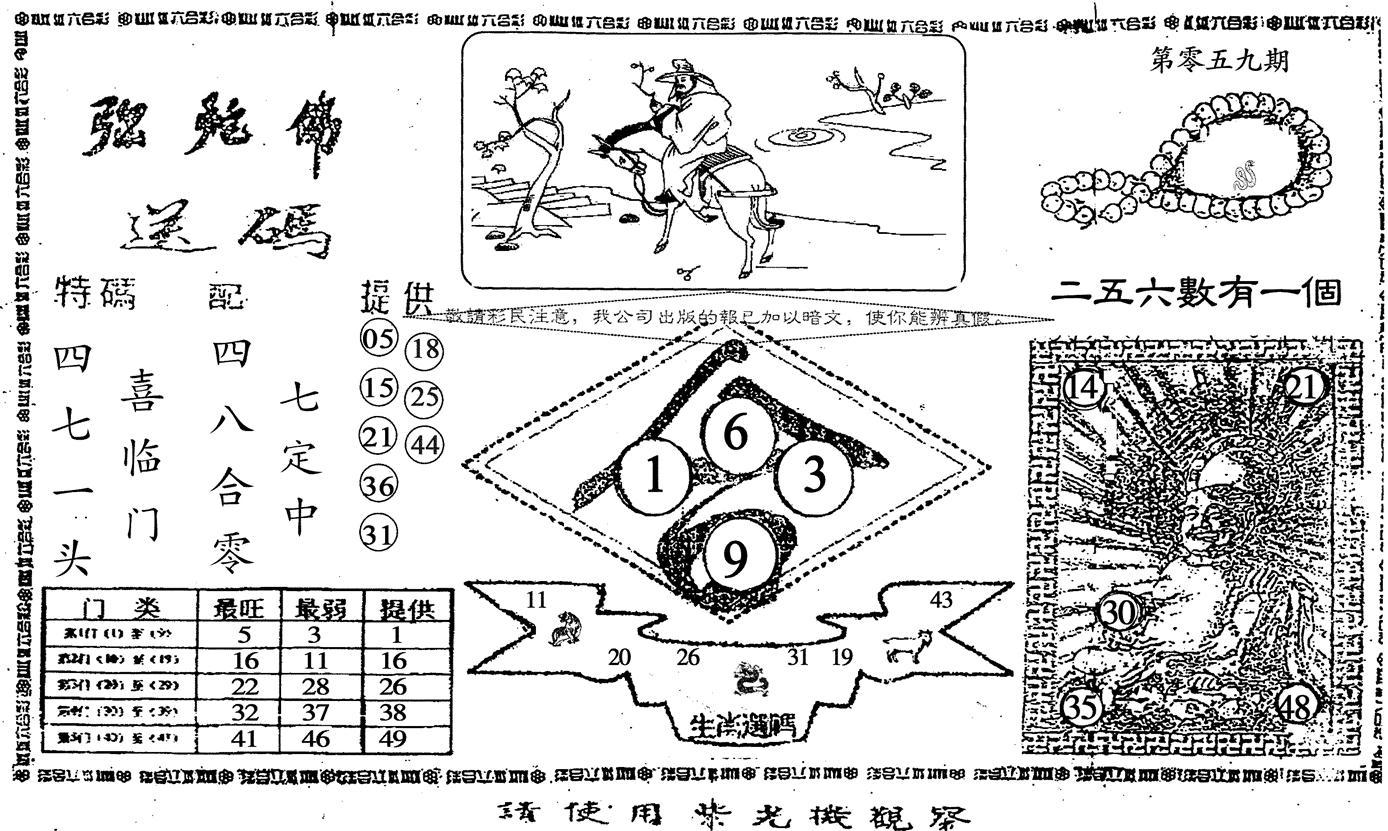 059期老弥陀佛(黑白)