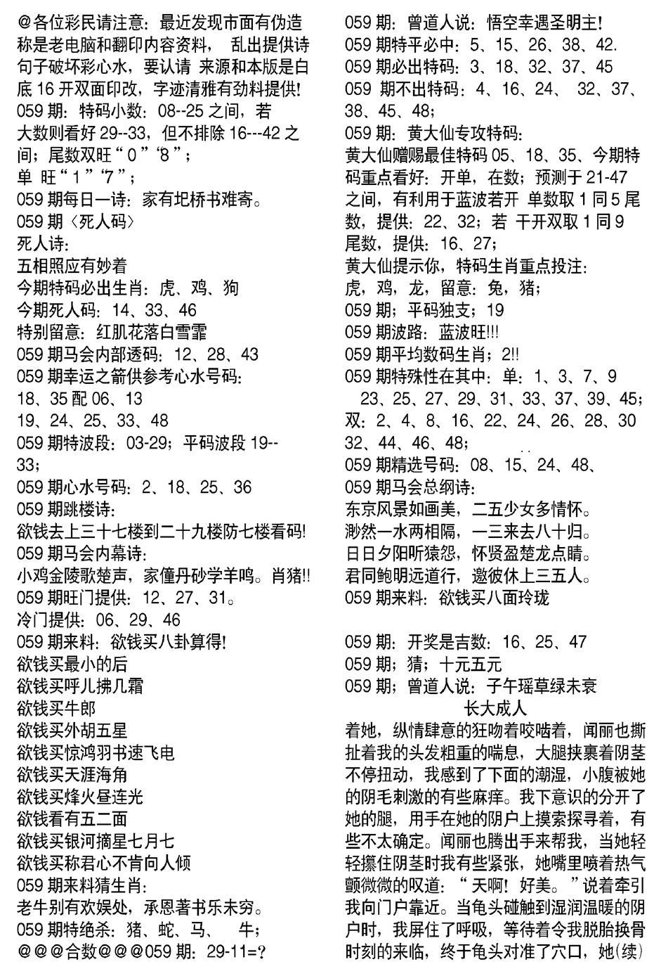 059期当日电脑综合资料A(黑白)