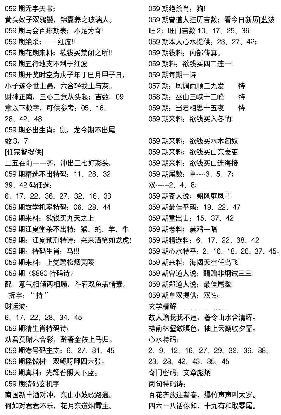 059期当日电脑综合资料B(黑白)