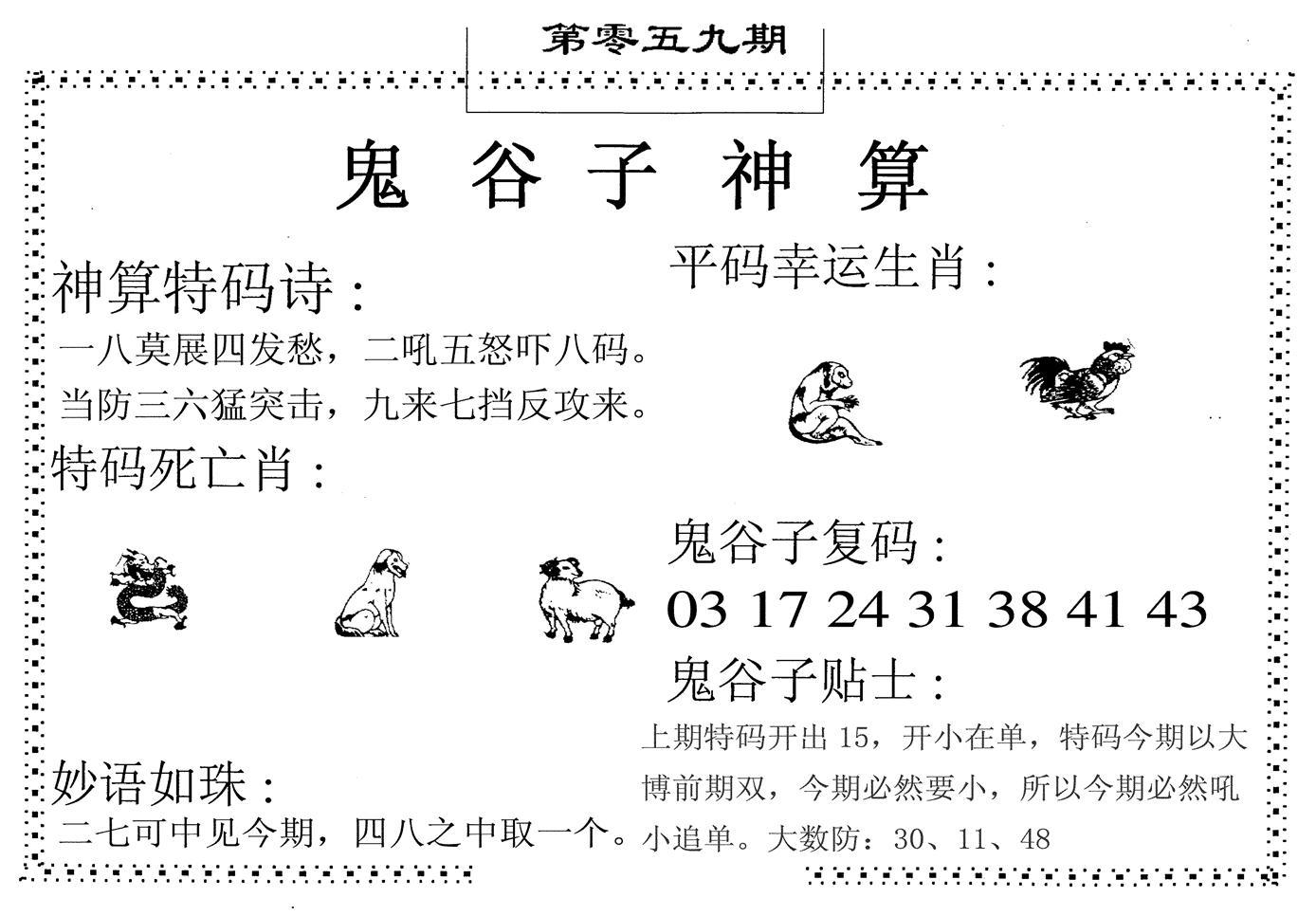 059期鬼谷子神算(黑白)