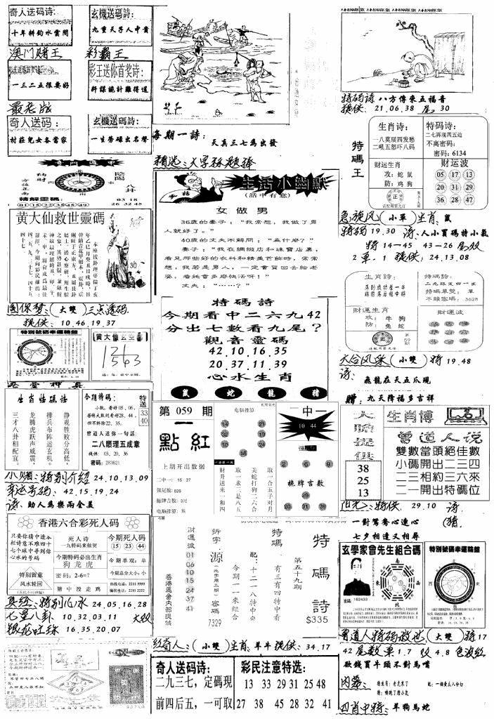 059期手写综合资料A(黑白)